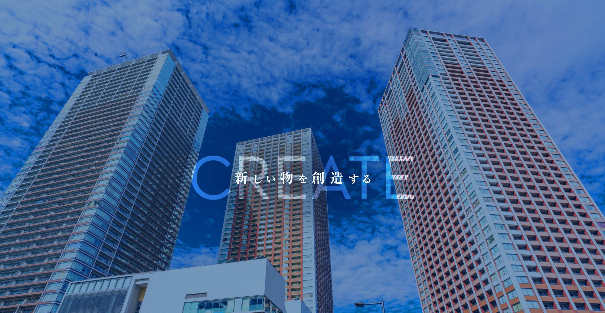 Create 新しい物を創造する